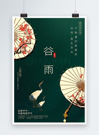 復古綠色極簡中國風穀雨節氣海報 模板