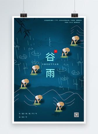 創意中國風穀雨節氣海報 模板