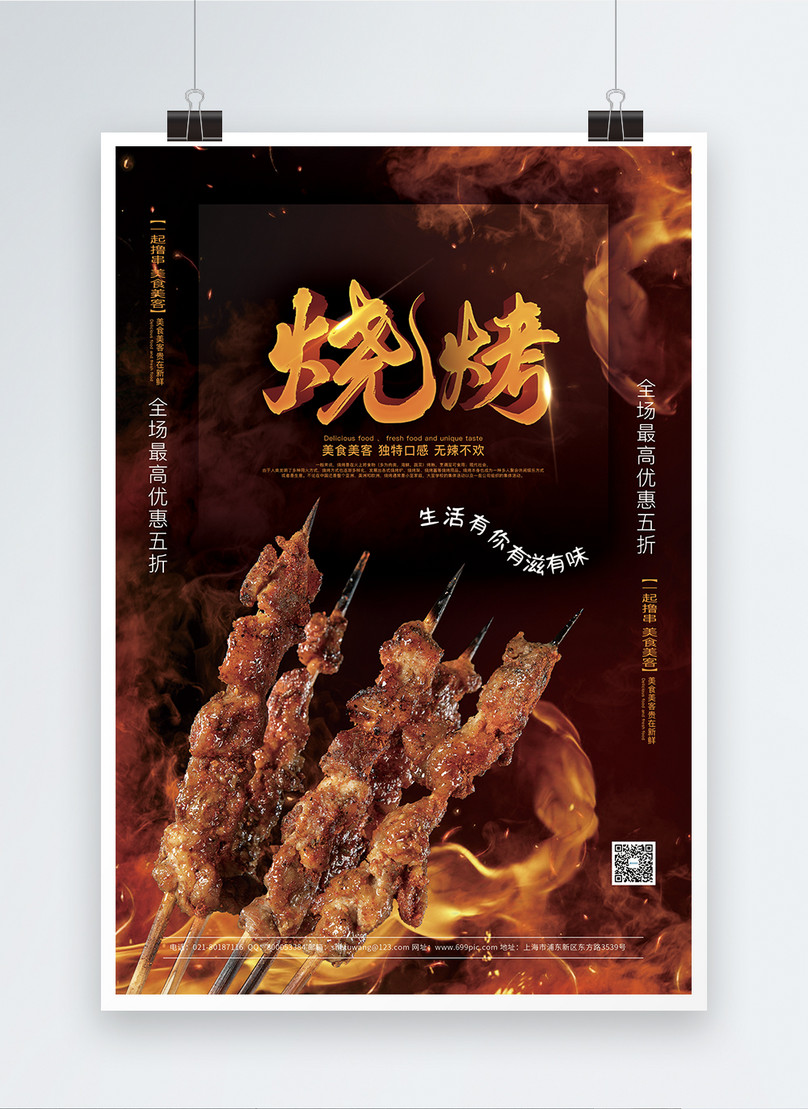 barbecue skewer promotion poster