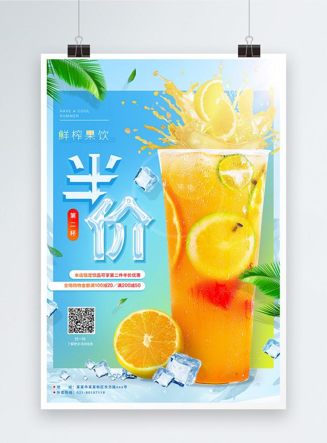 Poster Promosi Minuman Jus Segar Musim Panas Gambar Unduh Gratis Templat 401707907 Format Gambar Psd Lovepik Com