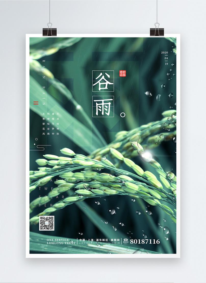 清新文藝綠色麥穗穀雨節氣海報