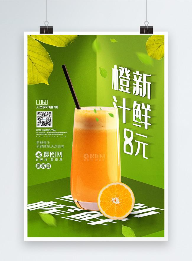 Poster Promosi Minuman Jus Jeruk Hijau Segar Gambar Unduh Gratis Templat 401722858 Format Gambar Psd Lovepik Com