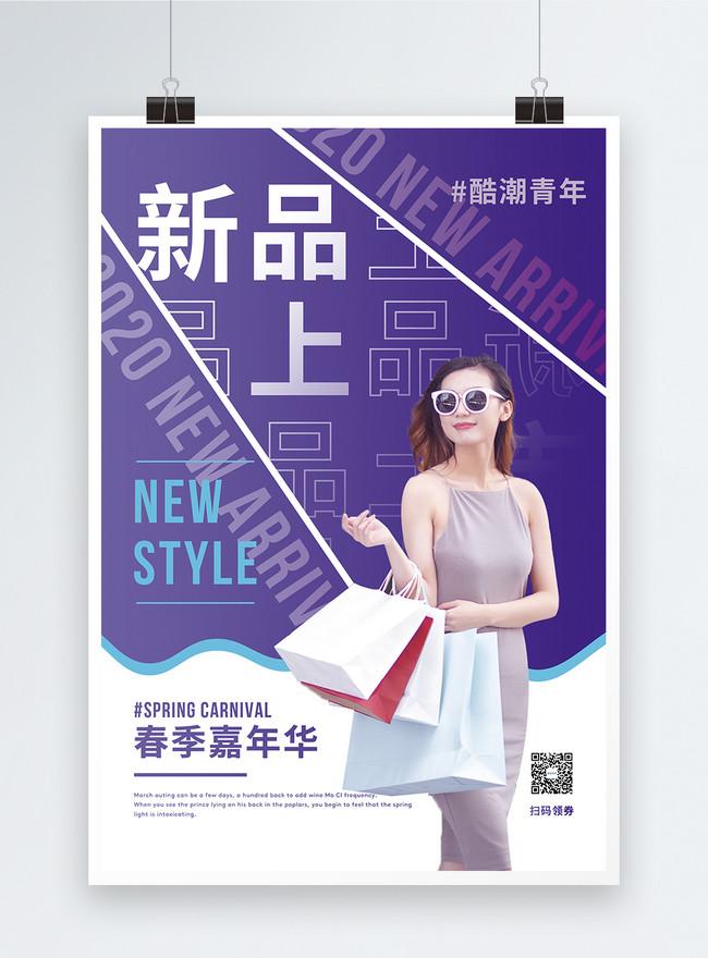 Poster Diskon Promosi Produk Baru Gambar Unduh Gratis Templat 401724422 Format Gambar Psd Lovepik Com