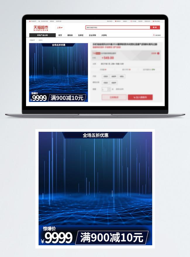 blue merchandise promotion taobao main picture