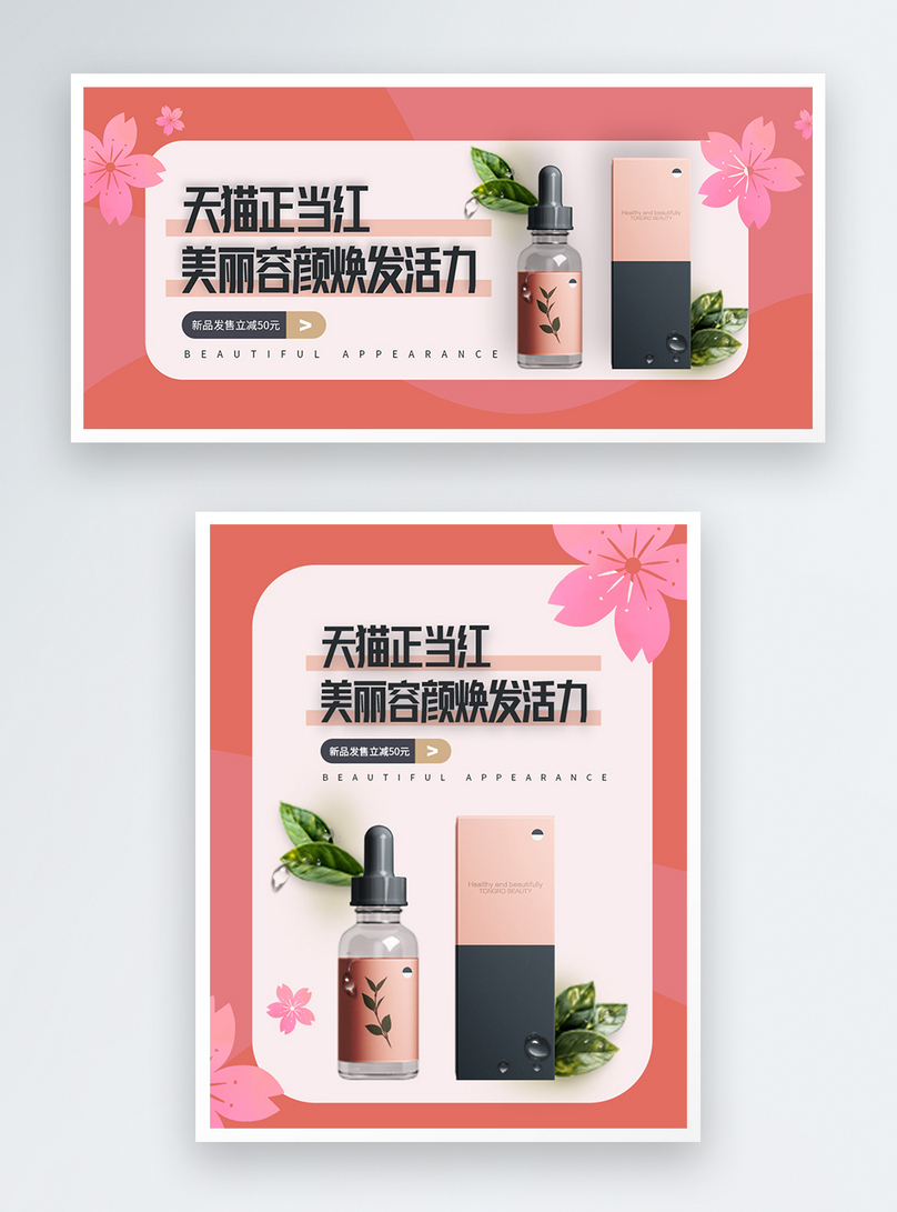 Beauty And Skincare Promotion Taobao Banner Template Image Picture Free Download 401726511 Lovepik Com