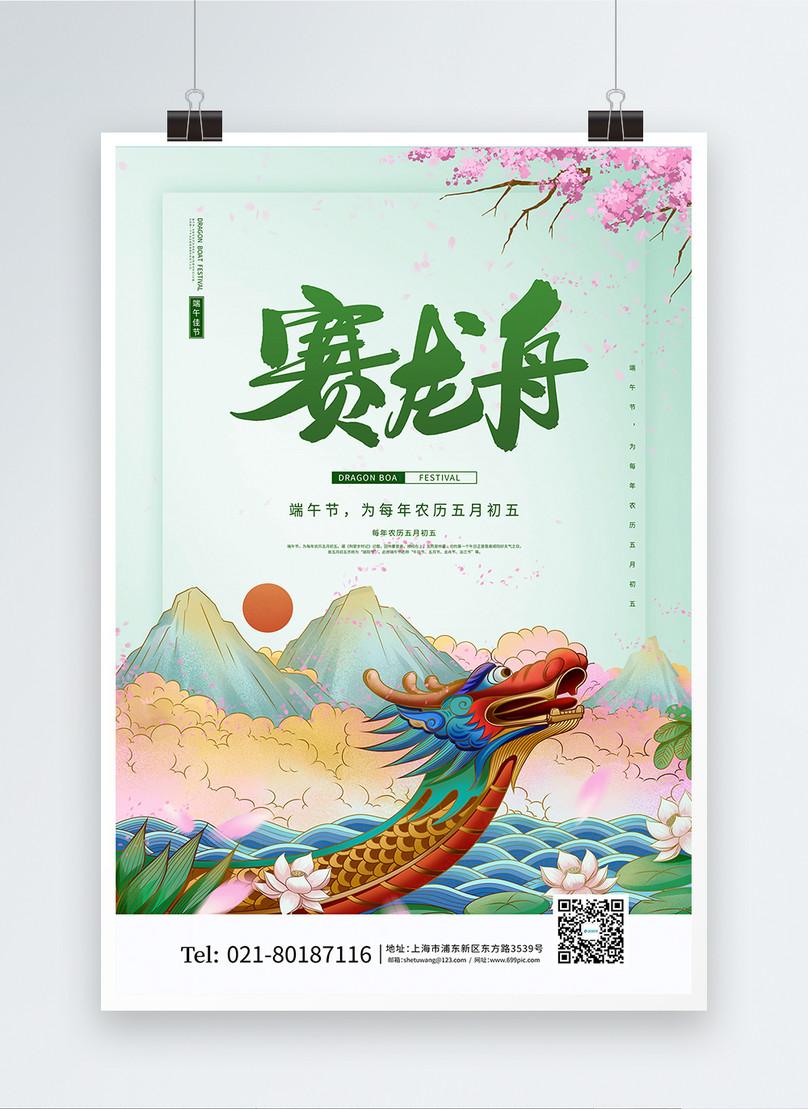 creative illustration wind dragon boat festival dragon boat post