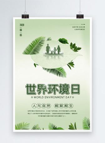 簡約綠色6 5世界環境日宣傳海報 模板