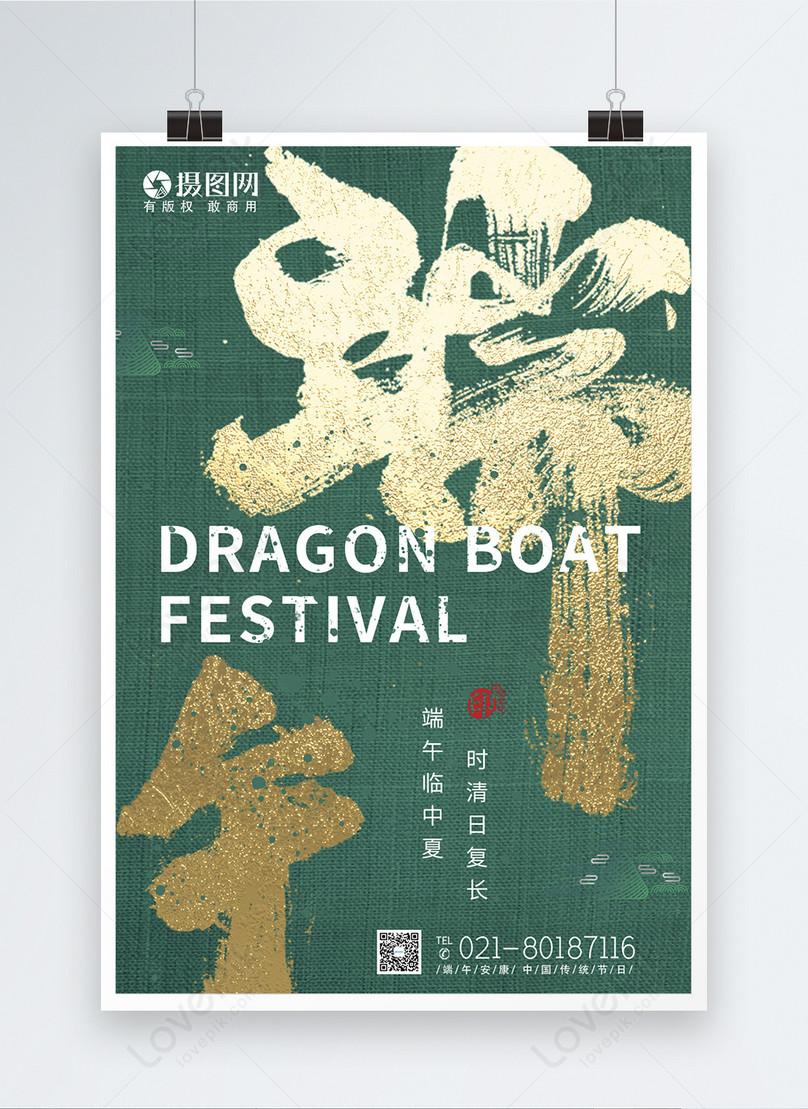 simple green dragon boat festival poster