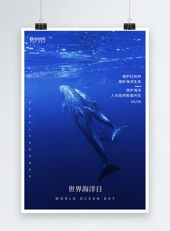 藍色海底動物世界海洋日海報 模板
