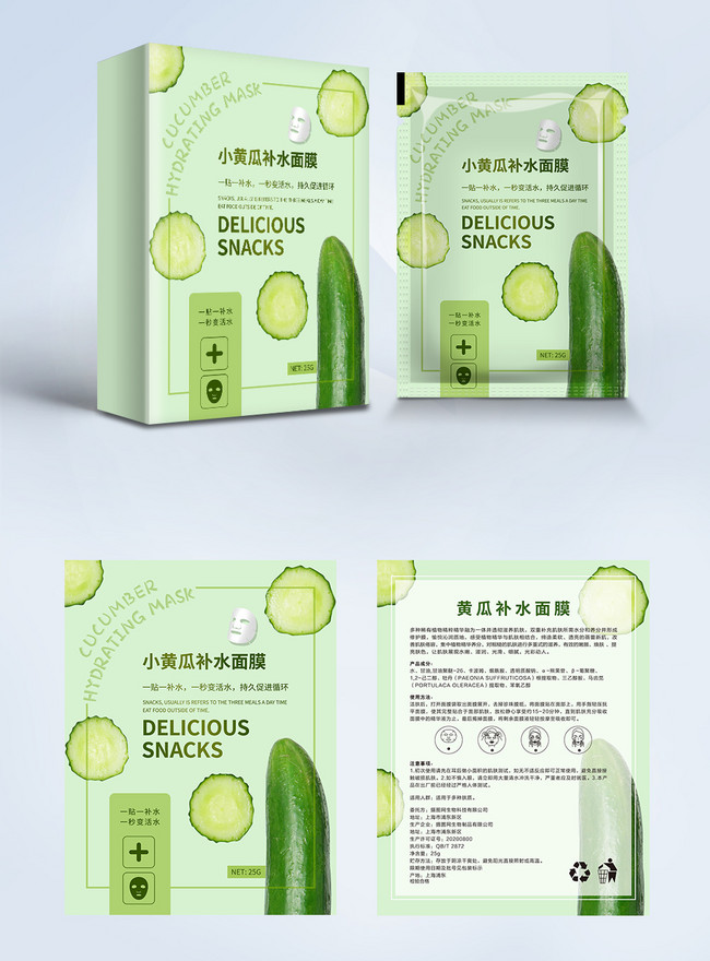 Simple Cucumber Hydrating Mask Packaging Box Template Image Picture Free Download 401783870 Lovepik Com