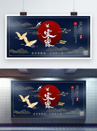 撞色中國風意境大氣寒露節氣海報 模板