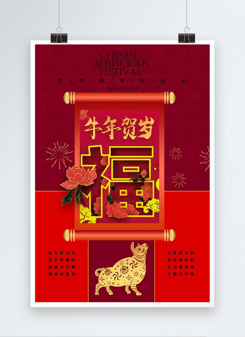 Poster Ucapan Tahun Baru Cina Tahun 2021 Gambar Unduh Gratis Imej 401806706 Format Psd My Lovepik Com
