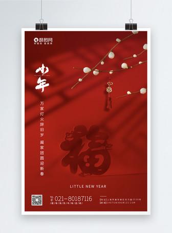 紅色小年新年快樂海報 模板