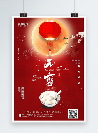 Red lantern festival poster Templates