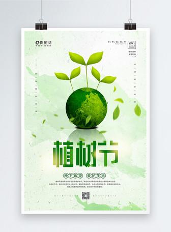 簡約3 12植樹節公益宣傳海報 模板