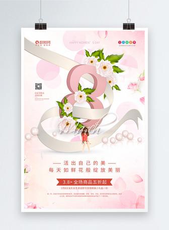Cartel de promoción del día de la mujer 38 Plantillas