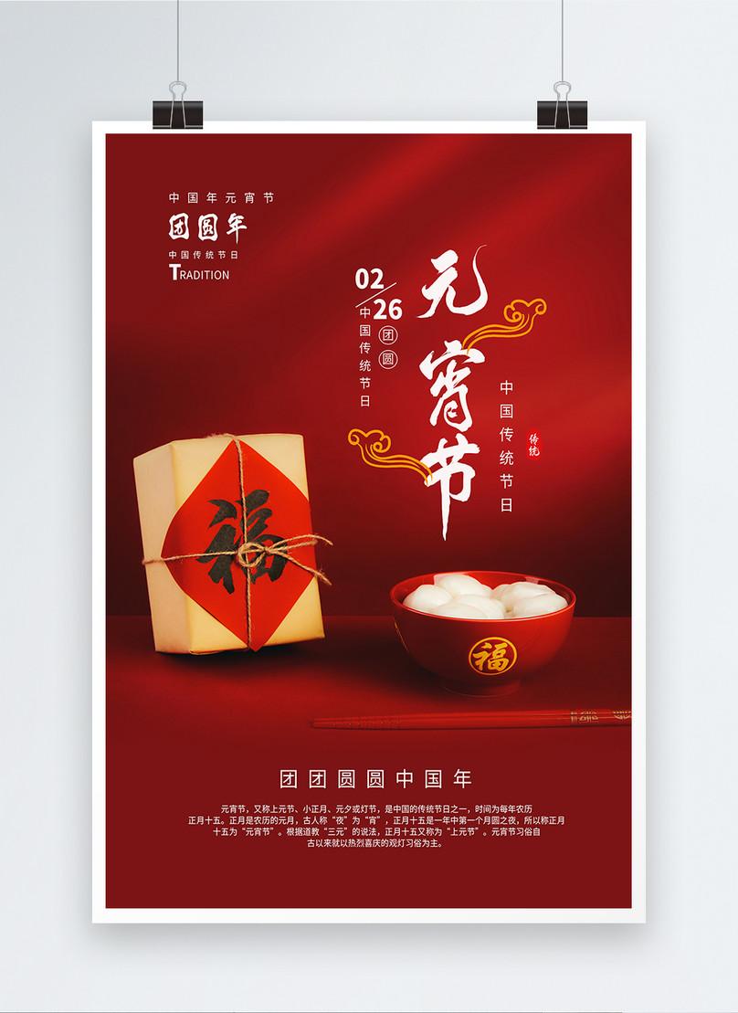 中式元宵節海報