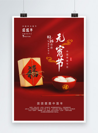 Çin fener festivali afişi Şablonlar