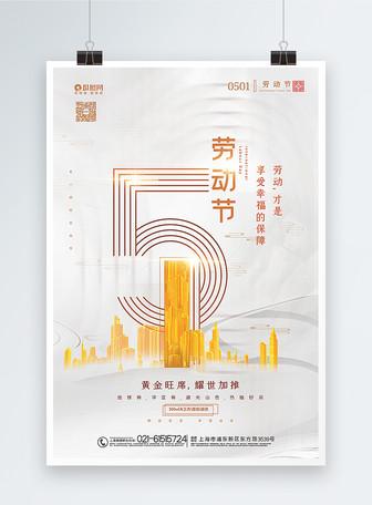 白金大氣51勞動節地產借勢海報 模板