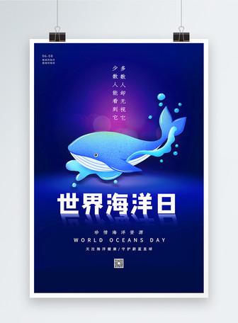 藍色世界海洋日海報 模板