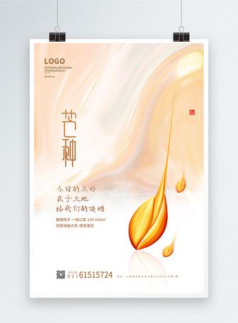 大氣簡潔芒種節氣宣傳海報 模板
