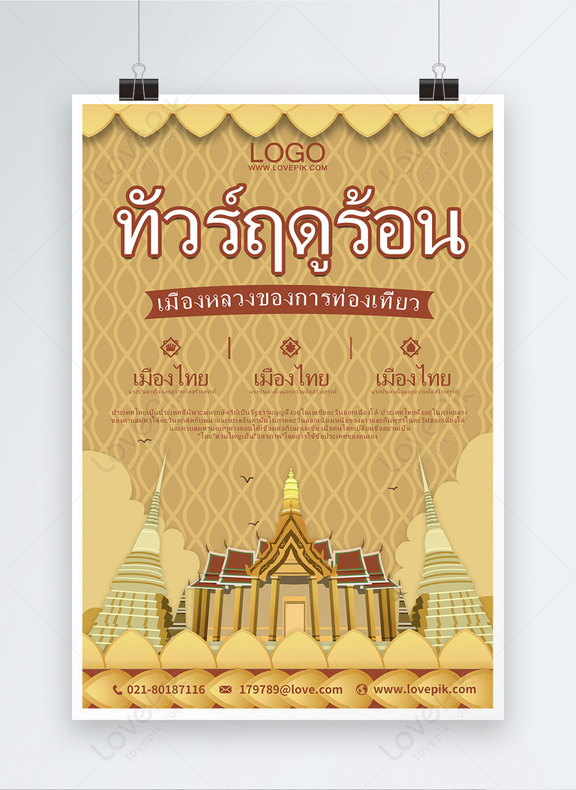thailand tourism culture promotion poster