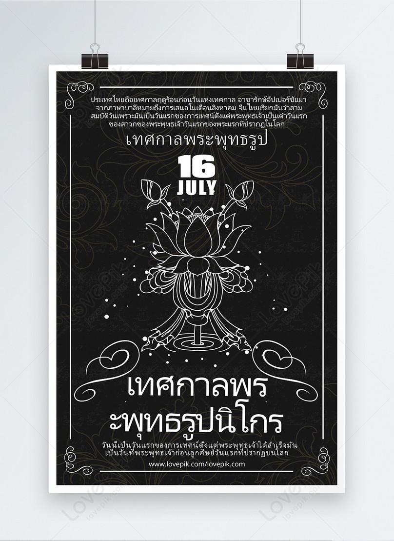 thai sambo buddha festival poster
