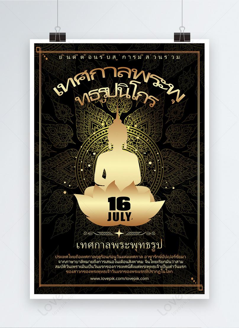 泰國三寶佛節海報