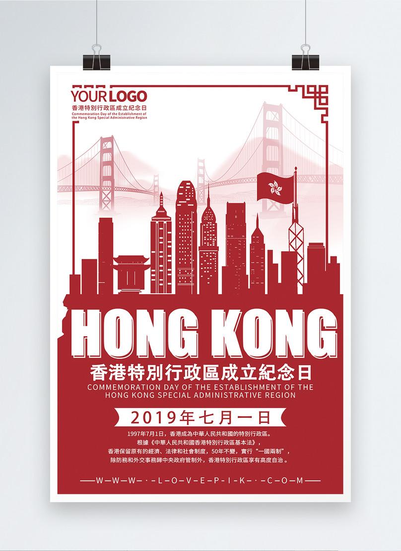 香港特別行政区の記念日