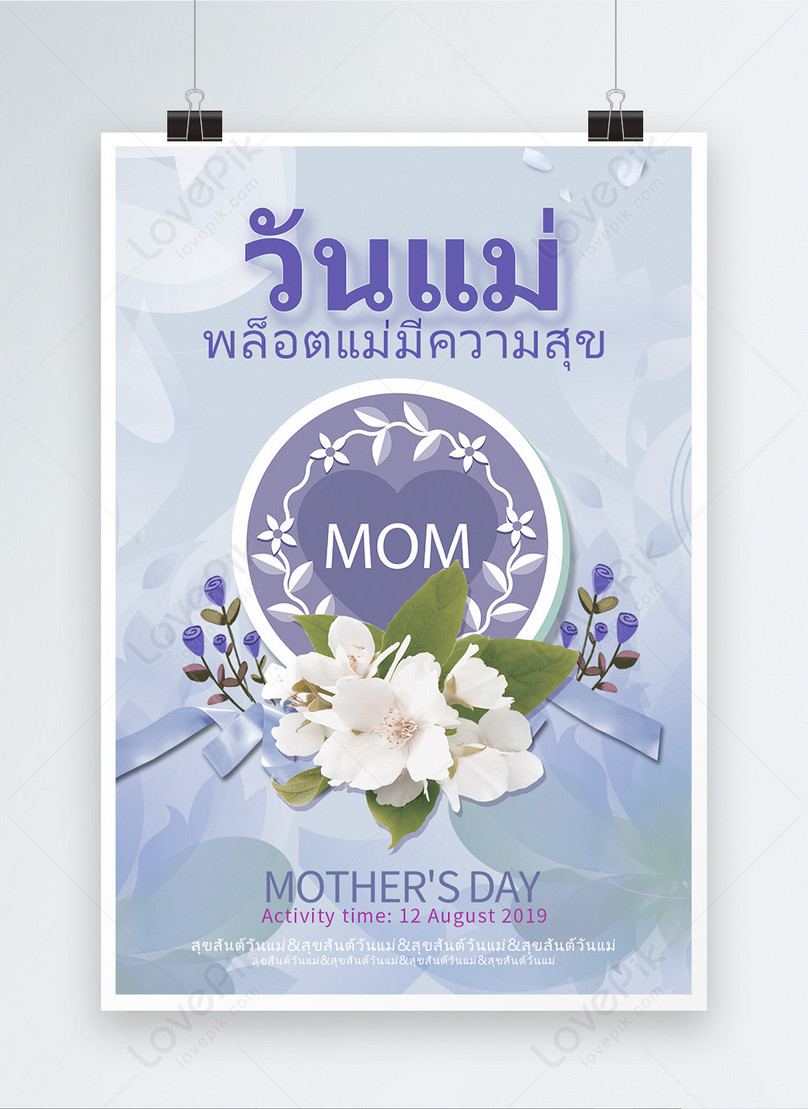thai mothers day poster