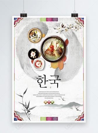 현대 심플 코리아 MidAutumn 축제 포스터 템플릿