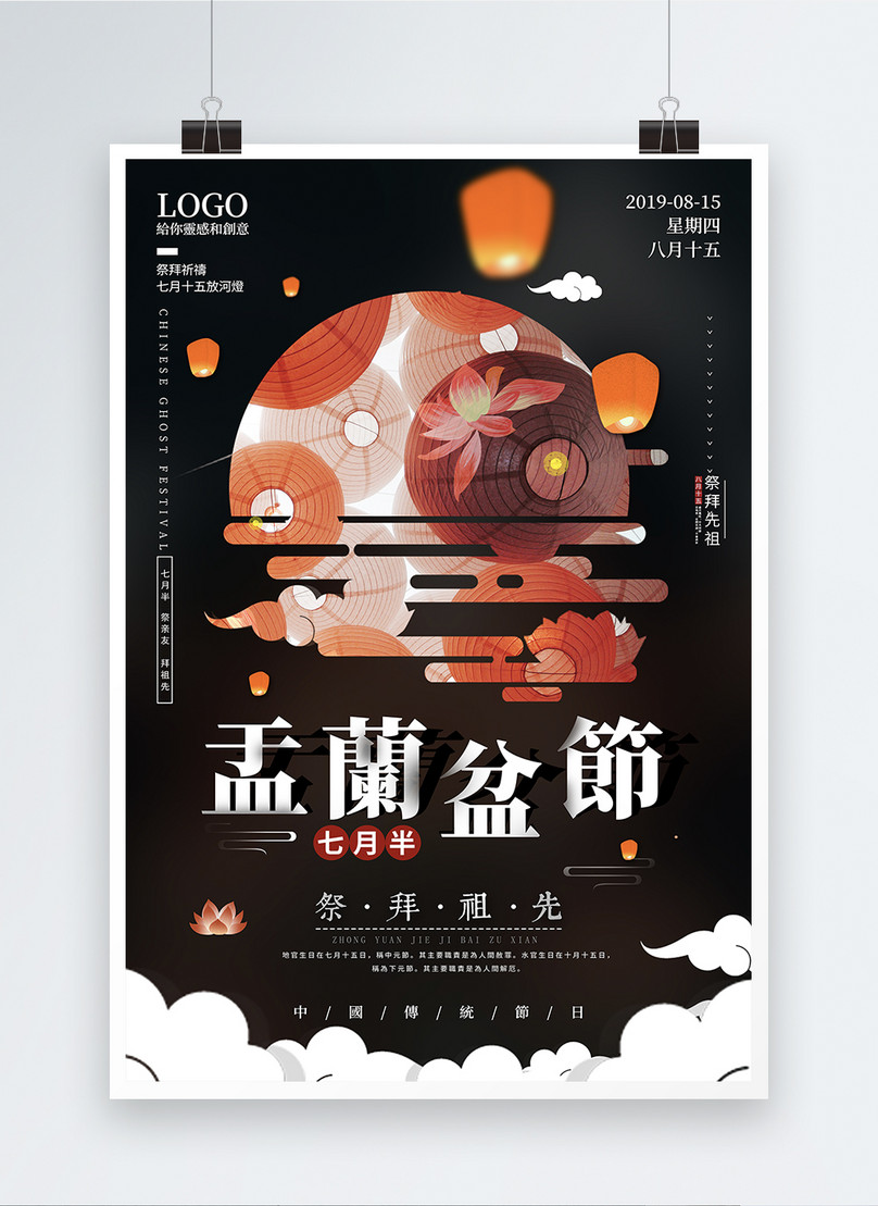 盂蘭節祭祀祖先的海報