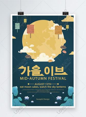 한국 가을 추석 포스터 템플릿