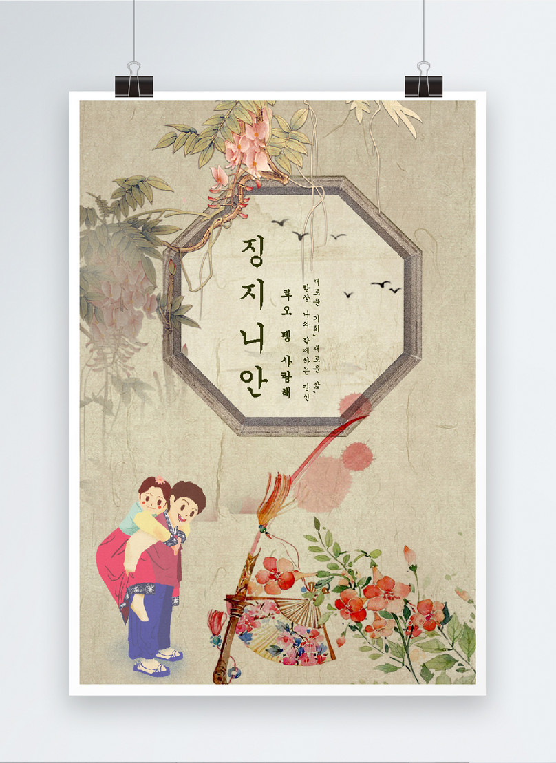 korean new year poster