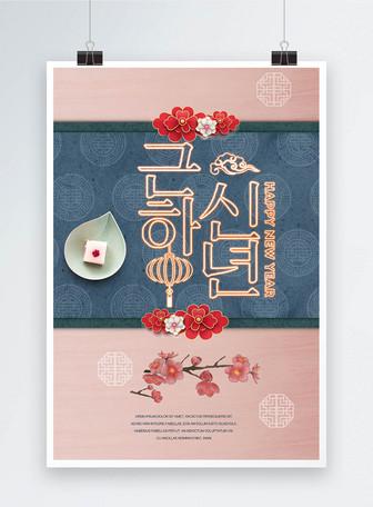 한국 전통 새해 포스터 템플릿