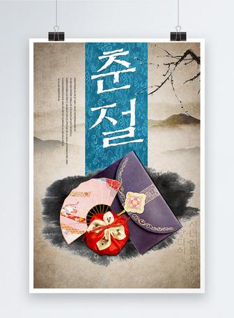 한국 새해 포스터 템플릿