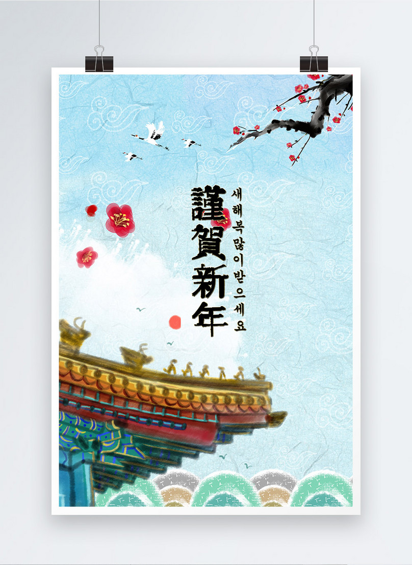 traditional korean new year poster