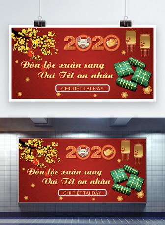 Tết 2020 và banner quảng cáo năm mới Mẫu