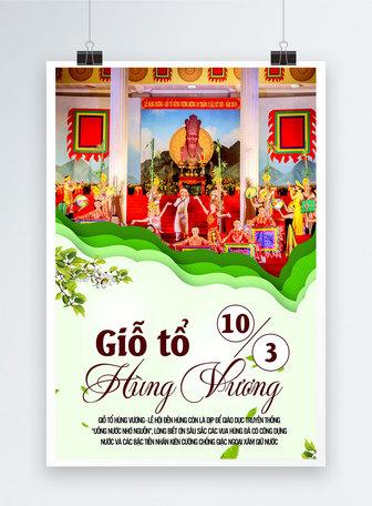 hùng vương king festival event poster Mẫu