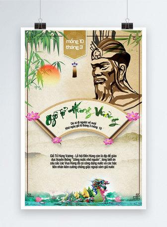 áp phích quảng cáo sự kiện lễ hội vua Mẫu