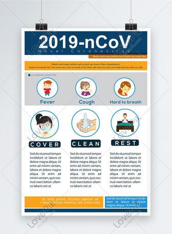 2019年のnCoVコロナウイルスの予防と検出のポスター テンプレート