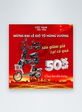 lễ hội treo vua xe đạp điện bán phương tiện truyền thông xã hội Mẫu
