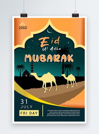 Poster tradisional Idul Adha yang berwarna-warni Templat