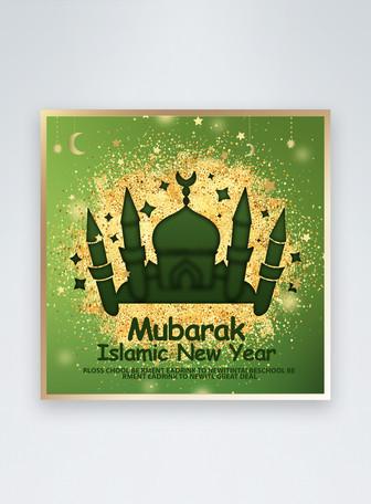 โพสต์สื่อสังคมออนไลน์อิสลามสีเขียวส่องแสง แม่แบบ