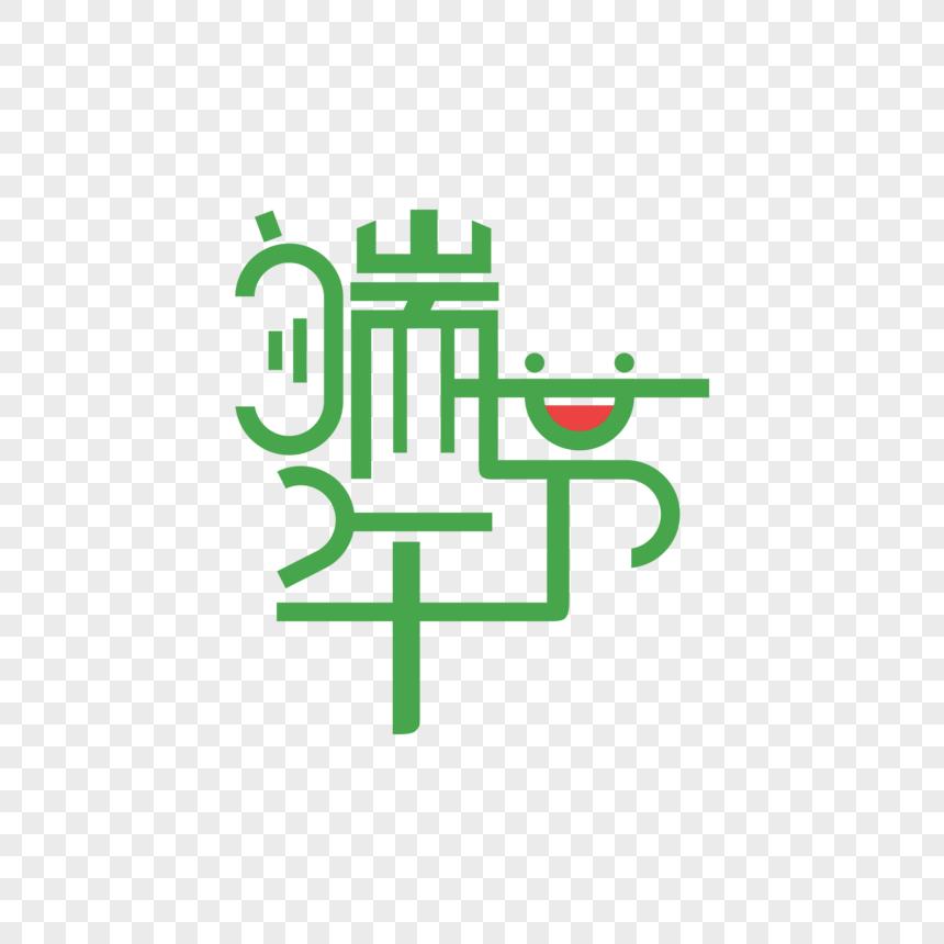design of typeface for dragon boat festival png