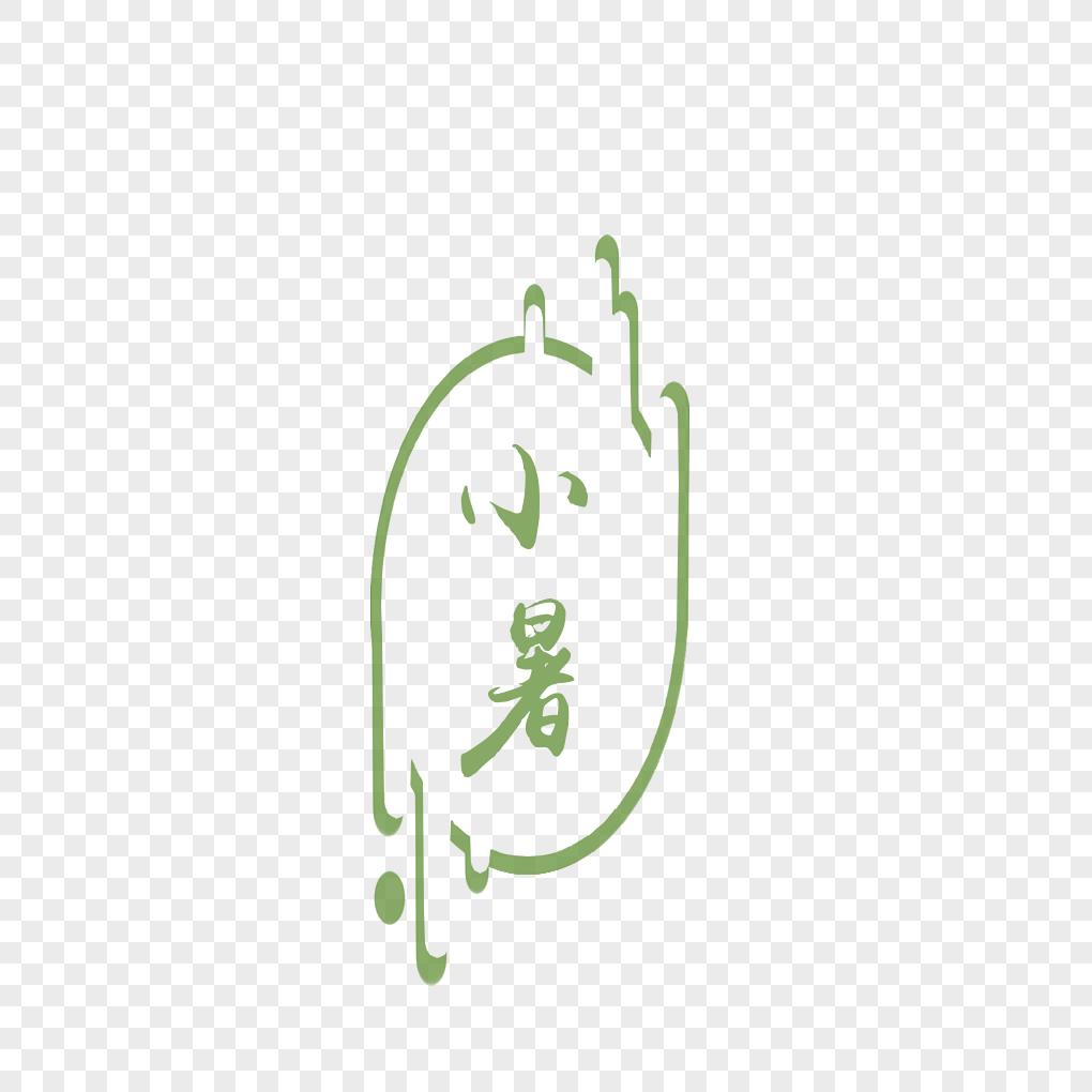 Hạ Nhiệt