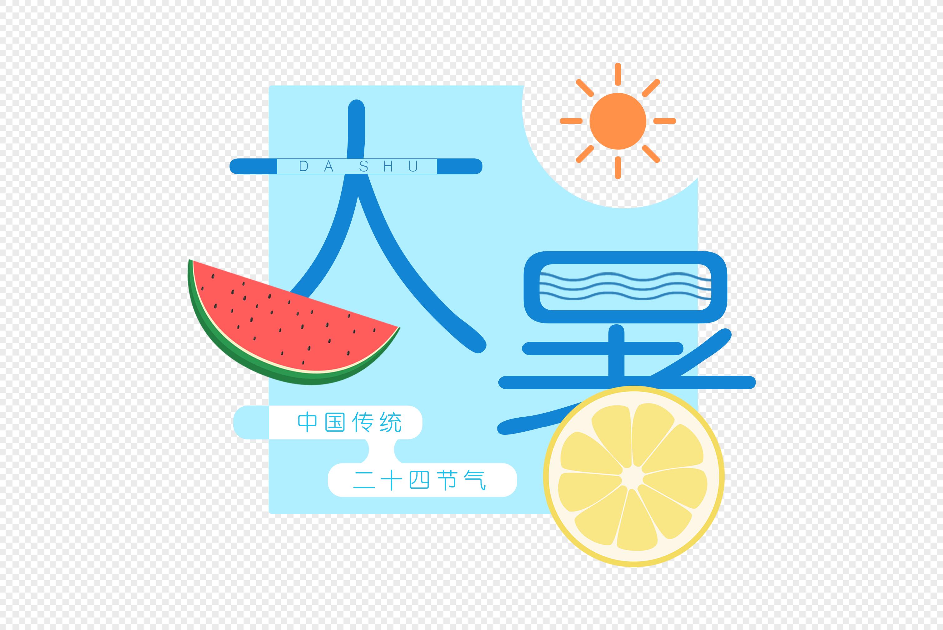 Creative atmosphere simple flat color cartoon sweet fruit juice png ...