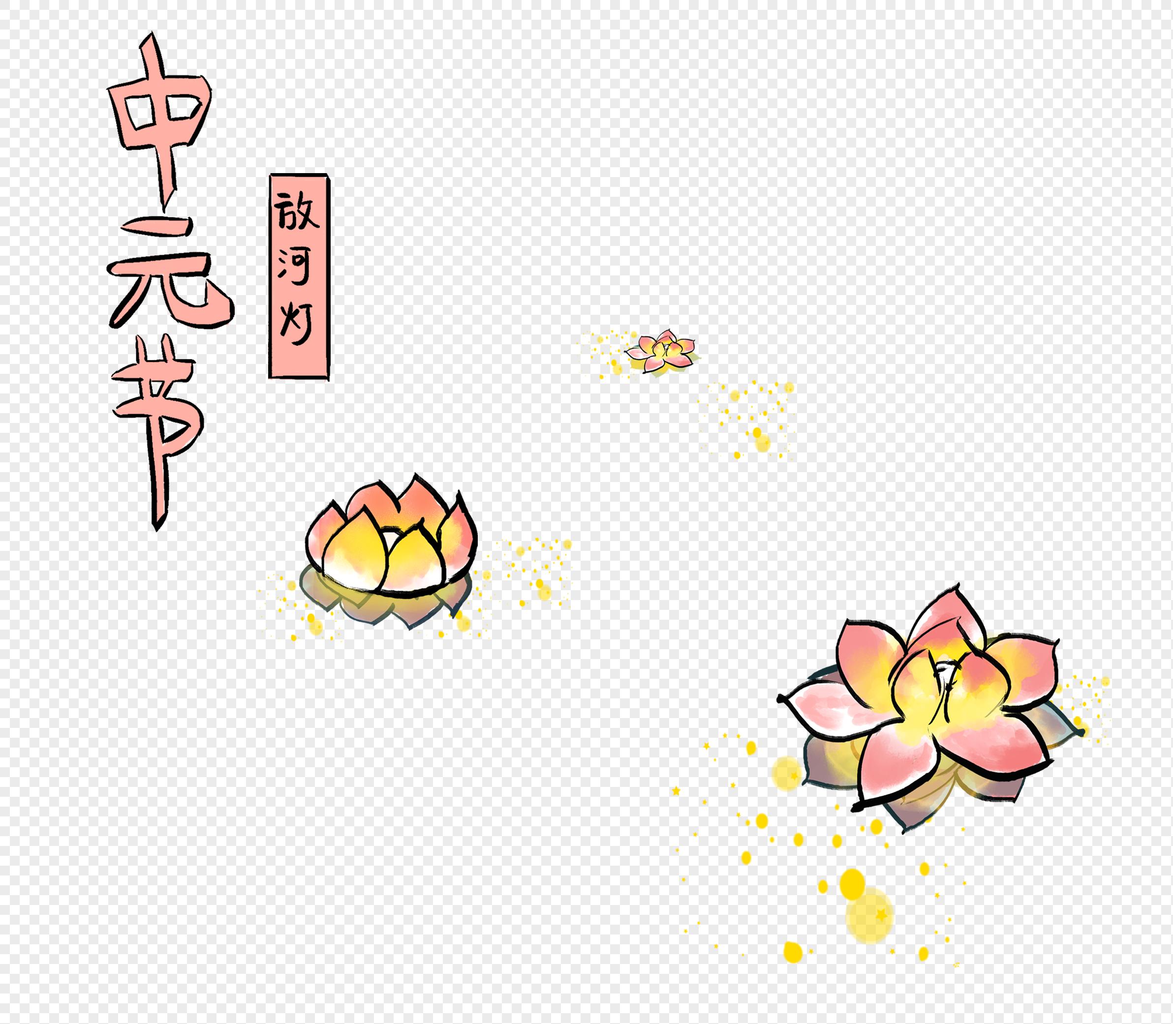 Lantern shaped like a lotus flower png imagepicture free download lantern shaped like a lotus flower izmirmasajfo