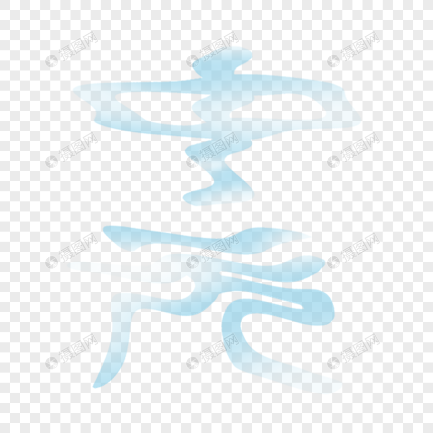 中元節文字 png