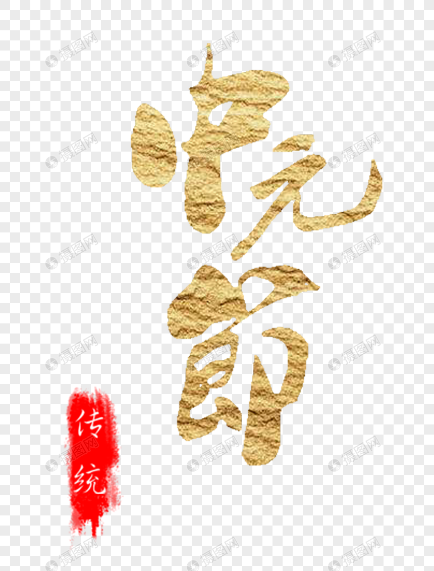 中元節字體 png